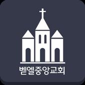 벧엘중앙교회 소통방 icon