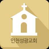 인천성광교회 소통방 icon