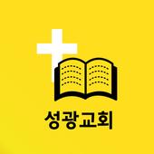 성광교회 소통방 icon