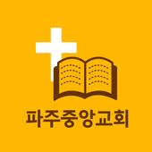 파주중앙교회 소통방 icon