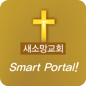 새소망교회 소통방 icon