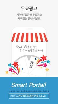 새소망교회 소통방 apk screenshot