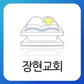 장현교회 소통방 icon