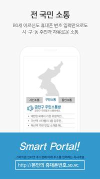 산돌교회 소통방 poster