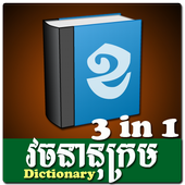 Khmer Dictionary 3 in 1 icon