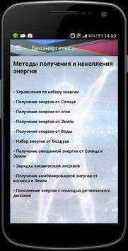 Биоэнергетика apk screenshot