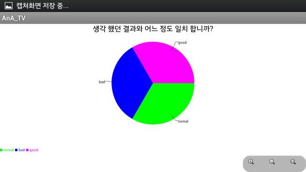 Sharing on Display apk screenshot