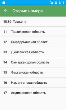 Коды регионов Узбекистана apk screenshot