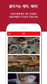 뭐할래? 경성대 부경대 - 무료쿠폰,맛집,술집,카페, apk screenshot