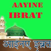 Aainae Ibrat In Urdu icon