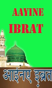Aainae Ibrat In Urdu apk screenshot