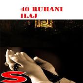 Ruhani Ilaaj 40 icon