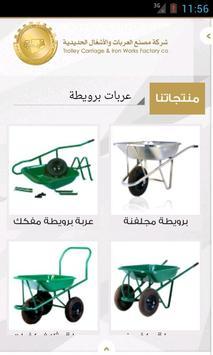 ArabatCo apk screenshot