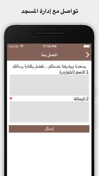 جامع عائشة الراجحي بمكة apk screenshot