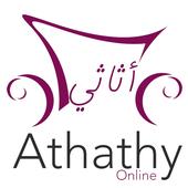 Athathy | أثاثي أونلاين icon