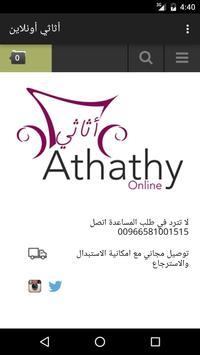Athathy | أثاثي أونلاين poster