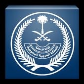 إمارة المنطقة الشرقية icon