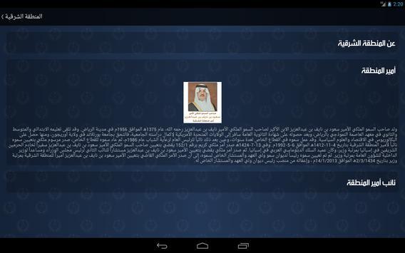 إمارة المنطقة الشرقية apk screenshot