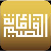 Qassim Municipality icon