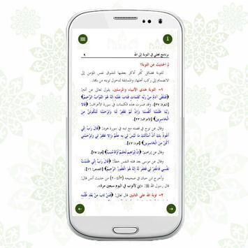 برنامج فعلي للتوبة apk screenshot
