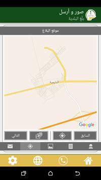بلدية الدليمية - صور و أرسل apk screenshot