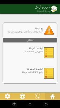 بلدية الدليمية - صور و أرسل poster