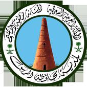 بلدية محافظة الرس - صور و أرسل icon
