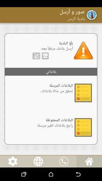 بلدية محافظة الرس - صور و أرسل poster