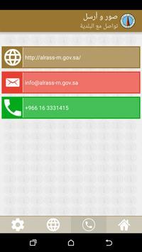 بلدية محافظة الرس - صور و أرسل apk screenshot