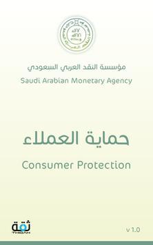 حماية العملاء poster