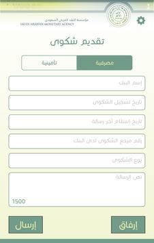 حماية العملاء apk screenshot