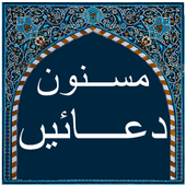 Masnoon Dua - Daily Dua icon