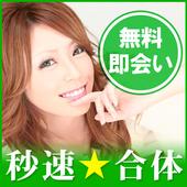 🚹🚺id交換掲示板で☆えち友/せフレが無料で見つかる! icon
