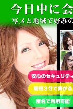 🚹🚺id交換掲示板で☆えち友/せフレが無料で見つかる! poster