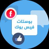 بوستات فيس بوك 33.999 بوست icon