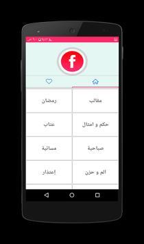 بوستات فيس بوك 33.999 بوست apk screenshot