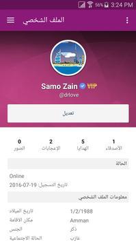 دردشة بنات السعودية Saudi Chat poster