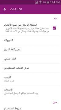 دردشة بنات السعودية Saudi Chat apk screenshot