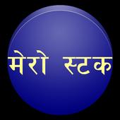 Mero Stock icon