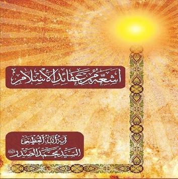 اشعة من عقائد الاسلام apk screenshot