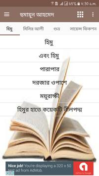 Humayun Ahmed (বই সমূহ) apk screenshot