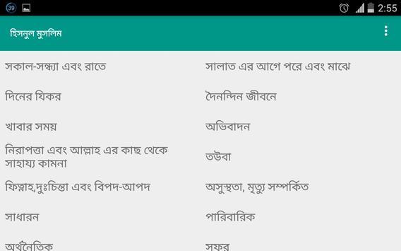Hisnul Muslim হিসনুল মুসলিম apk screenshot