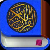 Sagrado Corán icon