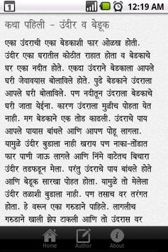 Marathi Book Chimukli Esapniti apk screenshot