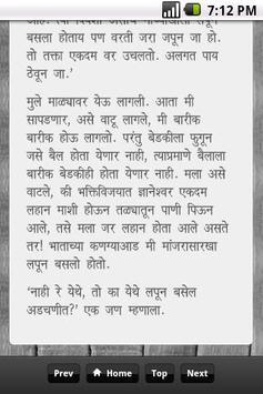 Marathi Book Shyamchi Aai apk screenshot