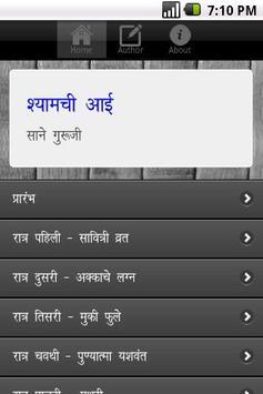 Marathi Book Shyamchi Aai poster