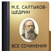 Салтыков-Щедрин М.Е. icon