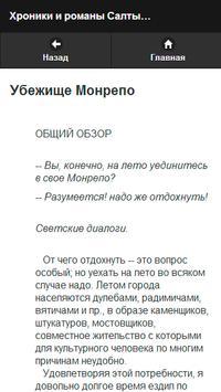 Салтыков-Щедрин М.Е. apk screenshot