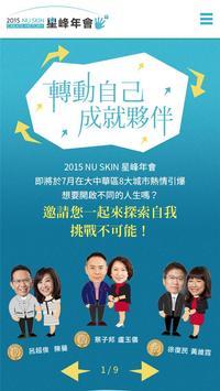 2015星峰大會 poster
