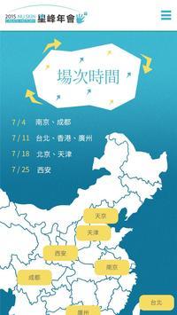 2015星峰大會 apk screenshot